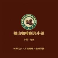 福山咖啡联邦小镇