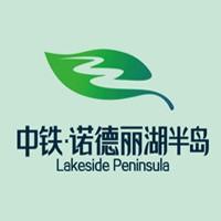 中铁诺德丽湖半岛