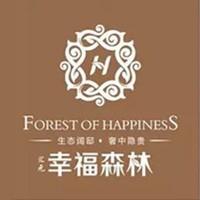 汇元幸福森林