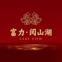 富力阅山湖