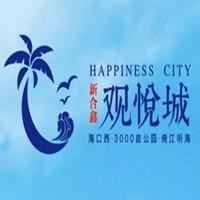 新合鑫观悦城