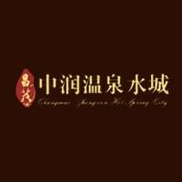 昌茂中润温泉水城