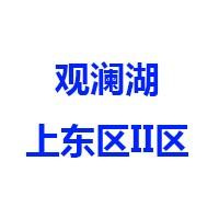 观澜湖新城上东区二区