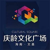 耀龄文化广场