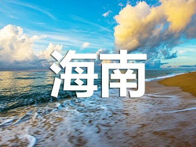 海口这四地块,29亿元成交!龙湖进驻海南打造新商业综合体!