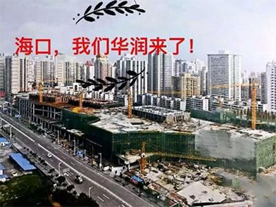 华润17亿收购海口闲置项目安中万绿城 将改建万象城!