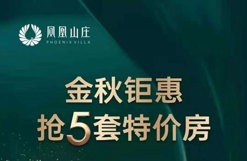 凤凰山庄洋房总价146-154万/套,5套房源任选!